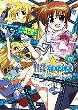 魔法少女リリカルなのはINNOCENT(1) (角川コミックス・エース)