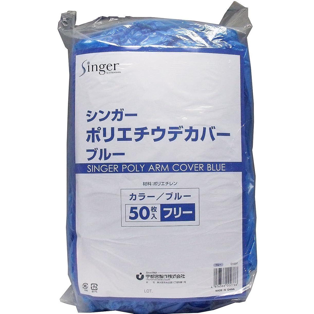 閲覧するパズル起きているシンガー ポリエチウデカバー (腕カバー) ブルー フリーサイズ 1000枚入り 50枚x20袋