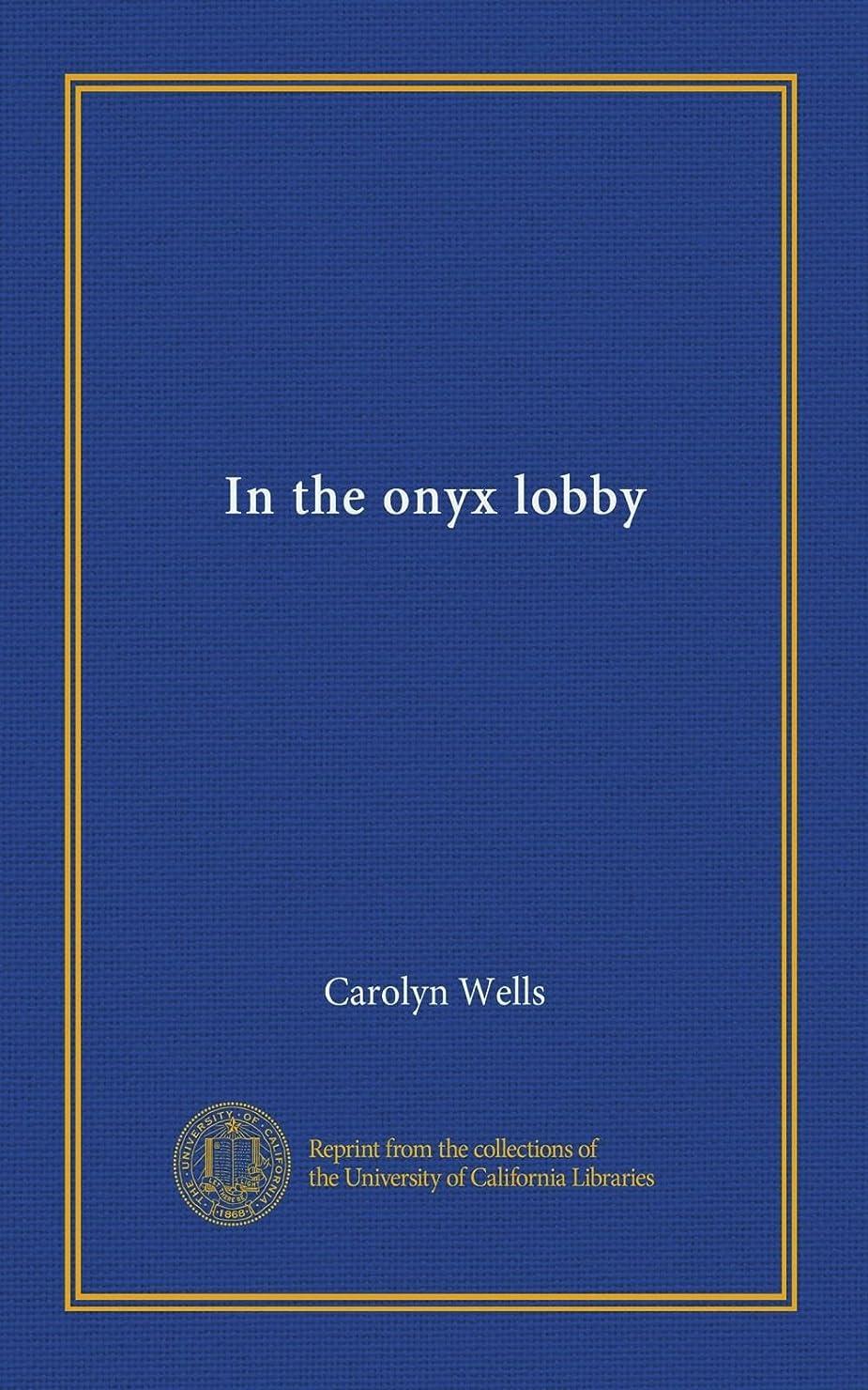 負担削除する口述するIn the onyx lobby