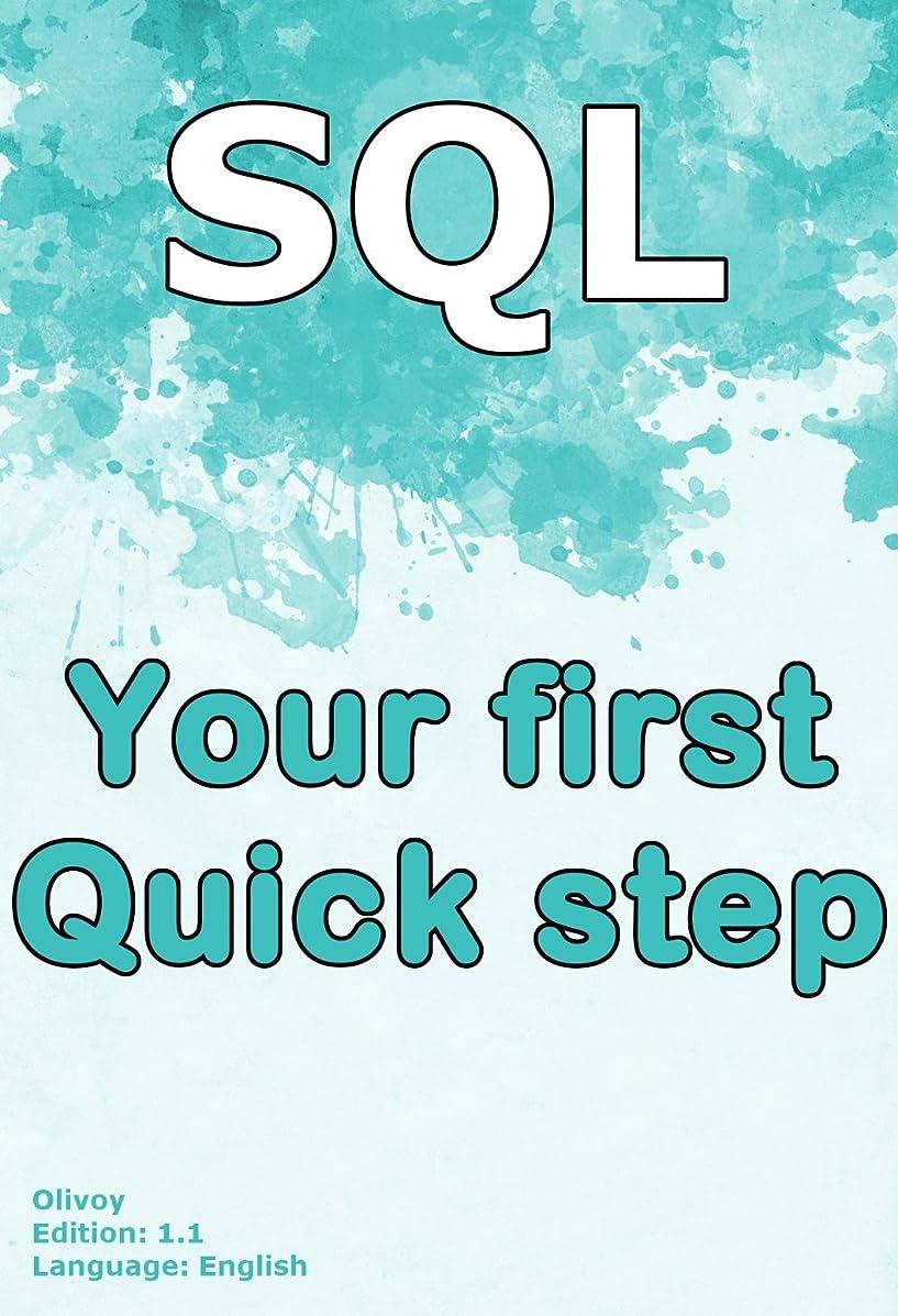 閉塞自分のために嘆くSQL your first quick step (English Edition)