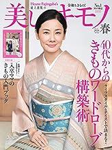 表紙: 美しいキモノ 2020年春号 (2020-02-20) [雑誌] | ハースト婦人画報社