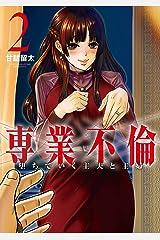 専業不倫~堕ちていく主夫と主婦~(2) (夜サンデーコミックス) Kindle版