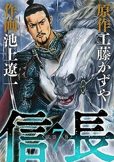 信長(7) (ビッグコミックス)