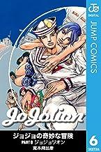 表紙: ジョジョの奇妙な冒険 第8部 モノクロ版 6 (ジャンプコミックスDIGITAL) | 荒木飛呂彦