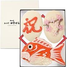 梅かま 細工かまぼこ お祝いギフトセット 祝セット桜