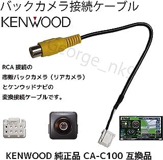 【Gn131】CA-C100 互換 ケンウッド専用端子/汎用RCA変換 リアカメラ接続ケーブル ケンウッドナビ用リアカメラ接続ケーブル バックカメラ 変換 アダプター KENWOOD