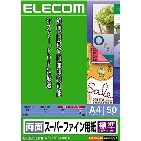 エレコム インクジェット用紙 スーパーファイン A4 50枚 標準 両面 日本製 【お探しNo:D97】 EJK-SRHA450