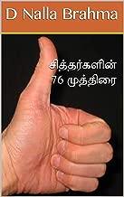karma yogam tamil