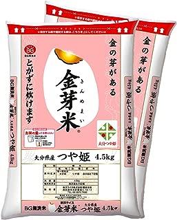 金芽米(無洗米) 大分県産つや姫 9kg【4.5kg×2袋】