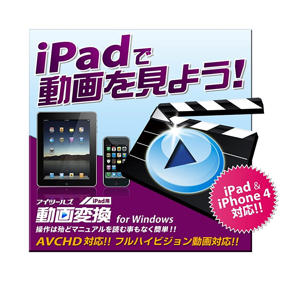 禁止する関連するコーチiTools動画変換 iPad用 for Windows [ダウンロード]