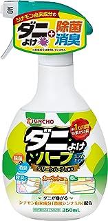 KINCHO ダニよけハーブ 除菌・消臭スプレー 350mL (天然ハーブ使用)