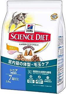 ヒルズのサイエンス・ダイエット キャットフード インドアキャット 室内飼い猫用 シニア 7歳以上 高齢猫用 長生き猫の健康維持 チキン 2.8kg