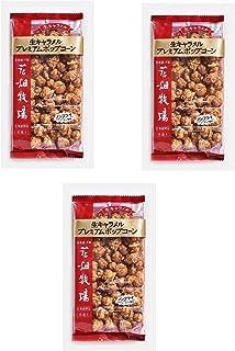 北海道限定 北海道・十勝 花畑牧場 プレミアムポップコーン 生キャラメル ノンフライ Hanabatake Ranch Caramel Premium Popcorn スナック菓子 100gx3袋 食べ試しセット