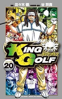 KING GOLF(20) (少年サンデーコミックス)