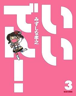 いいでん!(3) (ビームコミックス)