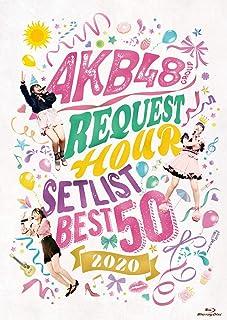 AKB48グループリクエストアワー セットリストベスト50 2020(Blu-ray Disc3枚組)