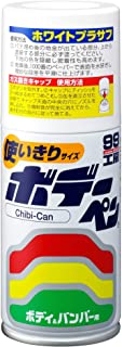 SOFT99 ( ソフト99 ) ペイント ボデーペン チビ缶 ホワイトプラサフ 08014 [HTRC2.1] BP-40