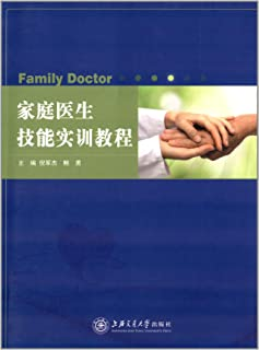Family physicians Skills Training Course(Chinese Edition)