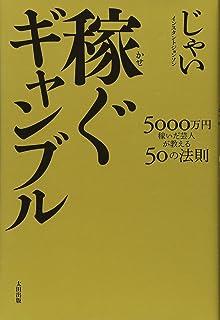 稼ぐギャンブル 5000万円稼いだ芸人が教える50の法則