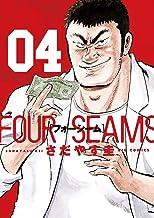 表紙: フォーシーム(4) (ビッグコミックス) | さだやす圭