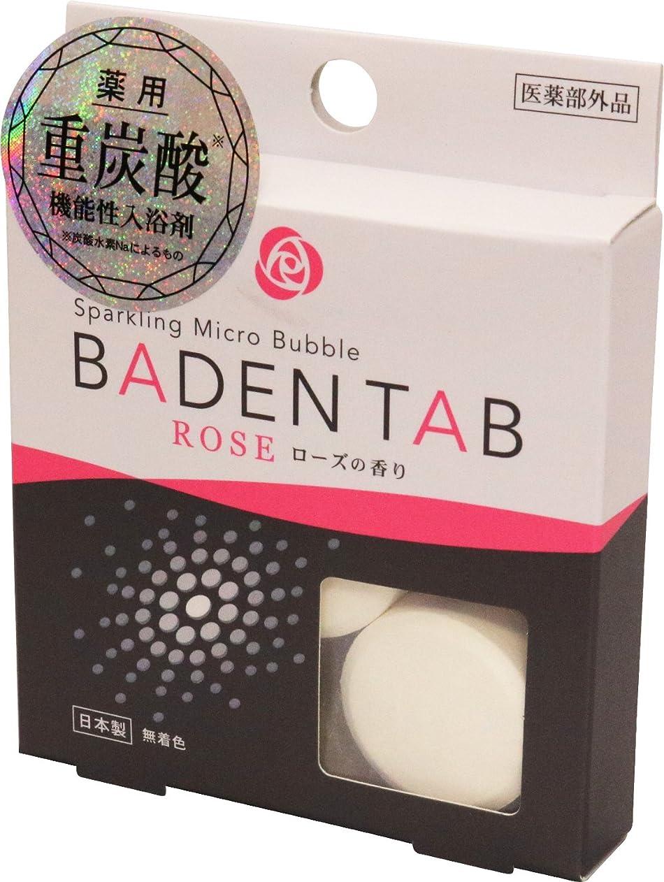 プラスチックすでに意図薬用 重炭酸 機能性入浴剤 バーデンタブ ローズの香り 5錠
