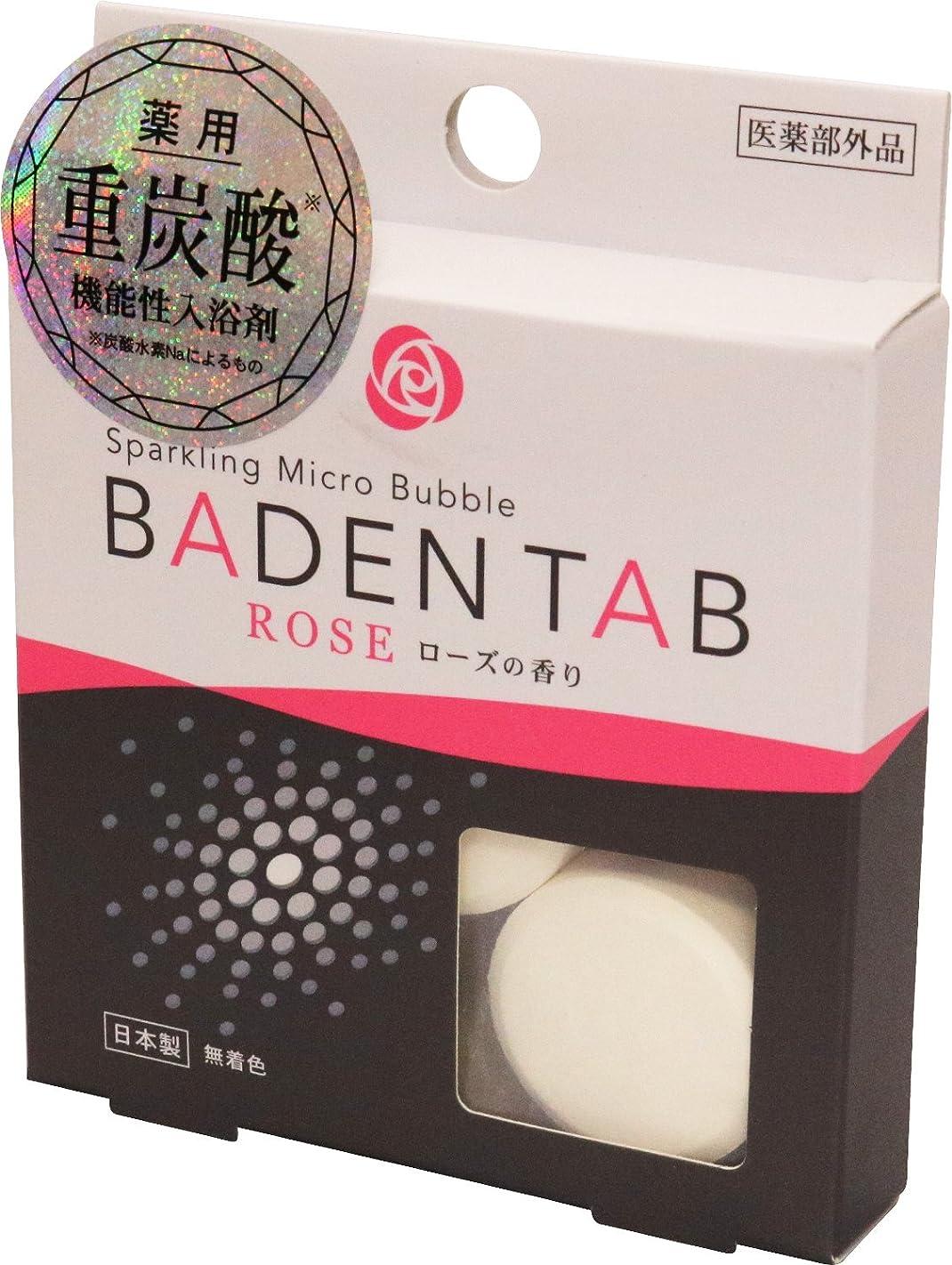 軽燃やすやけど薬用 重炭酸 機能性入浴剤 バーデンタブ ローズの香り 5錠