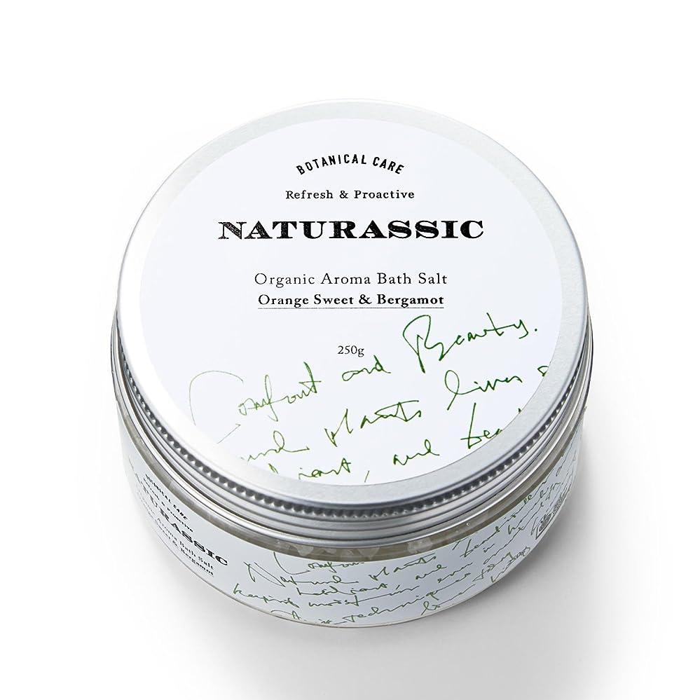 オーバーフロー検出仲介者ナチュラシック [ACO認定] オーガニックアロマバスソルトOB オレンジスイート&ベルガモットの香り 250g [オーガニック原料100%]