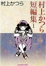 表紙: 村上かつら短編集(1) (ビッグコミックス) | 村上かつら