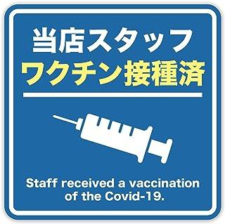 ワクチン接種済みステッカー 告知シール 店舗シール コロナ対策 感染防止 日本製 (1枚)
