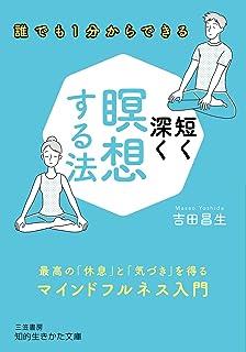 短く深く瞑想する法―――最高の「休息」と「気づき」を得るマインドフルネス入門 (知的生きかた文庫)