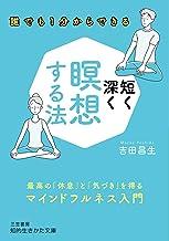表紙: 短く深く瞑想する法―――最高の「休息」と「気づき」を得るマインドフルネス入門 (知的生きかた文庫) | 吉田 昌生