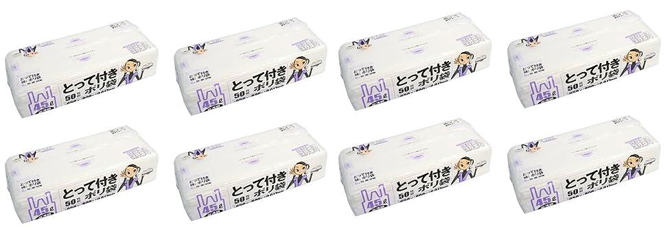 くるくるコショウバーマド【まとめ買い】ポリ袋 スマートキューブ とって付き 半透明 45L 50枚入 SC49 ×8セット