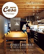 Casa BRUTUS特別編集 美しい家と暮らす。 (マガジンハウスムック)