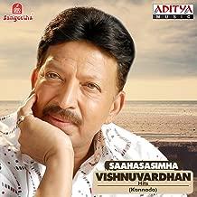 Saahasasimha Vishnuvardhan Hits