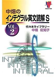 中畑のインテグラル英文読解S (Vol.2) (Yozemi TV‐net)