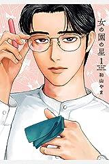 女の園の星(1)【電子限定特典付】 (FEEL COMICS swing) Kindle版