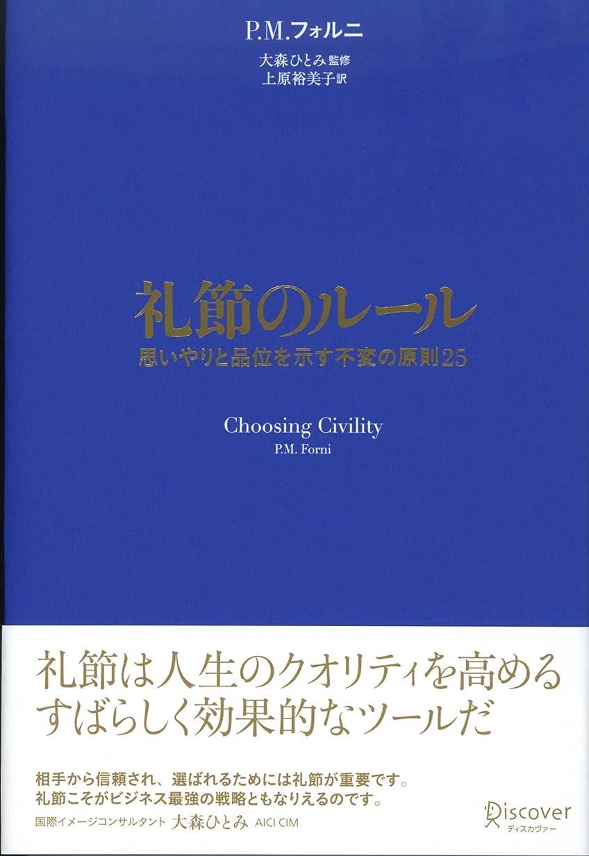毛皮契約する隠す礼節のルール 思いやりと品位を示す不変の原則25