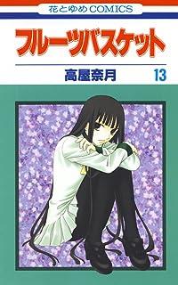 フルーツバスケット 13 (花とゆめコミックス)