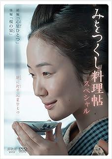 みをつくし料理帖スペシャル [DVD]