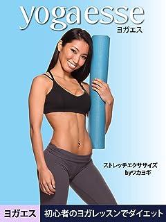 Yogaesse (ヨガエス) 初心者のヨガレッスンでダイエット | ストレッチエクササイズ