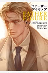 FATHER FIGURE【イラスト入り】 Kindle版