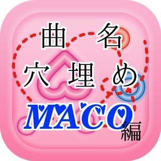 曲名穴埋めクイズ・MACO編