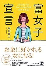 富女子宣言~20代女子が5年で1000万円貯める方法~