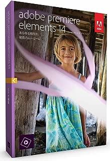【旧製品】Adobe Premiere Elements 14 (Elements 15への無償アップグレード対象商品 2017/1/4まで)