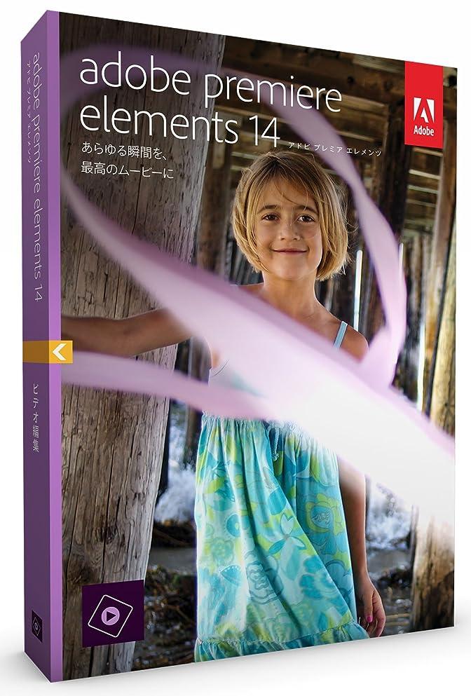 エール非公式ナビゲーション【旧製品】Adobe Premiere Elements 14 (Elements 15への無償アップグレード対象商品 2017/1/4まで)
