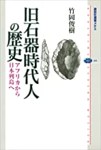 表紙: 旧石器時代人の歴史 アフリカから日本列島へ (講談社選書メチエ) | 竹岡俊樹