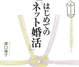 表紙: はじめての「ネット婚活」 幸せになるための最短ルート (幻冬舎単行本) | 澤口珠子