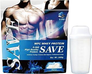 【シェイカー付】SAVE プロテイン プレーン 1kg WPC ホエイプロテイン 人口甘味料・香料 無添加