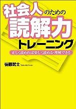 表紙: 社会人のための読解力トレーニング―――正しく読めれば楽しく読める・理解できる   後藤武士