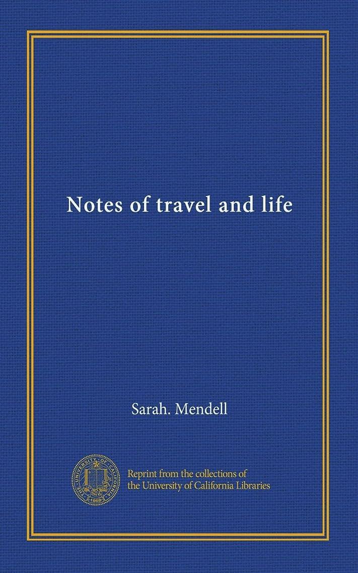 飼料名声我慢するNotes of travel and life